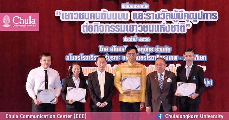 นิสิตจุฬาฯคว้ารางวัลเยาวชนต้นแบบภาษาไทยดีเด่น