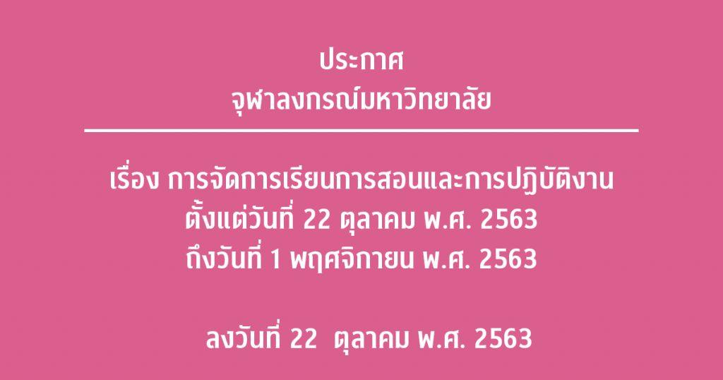 ประกาศจุฬาลงกรณ์มหาวิทยาลัย เรื่อง การจัดการเรียนการสอนและการปฏิบัติงาน ตั้งแต่วันที่ 22 ตุลาคม พ.ศ. 2563 ถึงวันที่ 1 พฤศจิกายน พ.ศ. 2563   ลงวันที่ 22  ตุลาคม พ.ศ. 2563