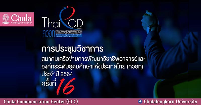 การประชุมวิชาการสมาคมเครือข่ายการพัฒนาวิชาชีพอาจารย์และองค์กรระดับอุดมศึกษาแห่งประเทศไทย  ประจำปี 2564 ครั้งที่ 16