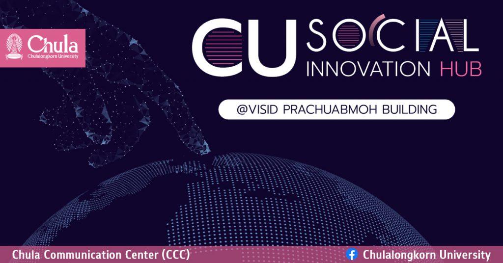 จุฬาฯ เปิดตัว CU SiHub ศูนย์กลางนวัตกรรมทางสังคมแห่งจุฬาฯ