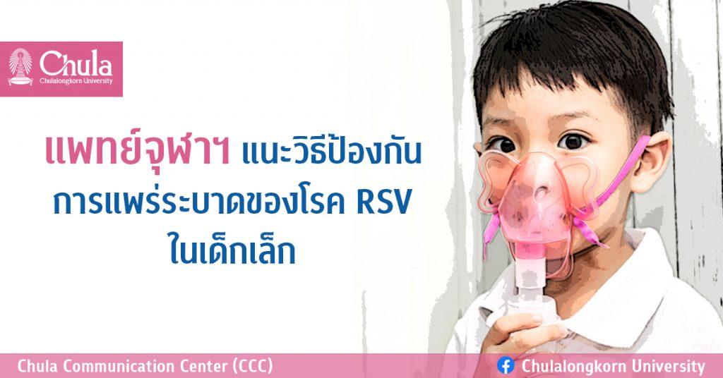 แพทย์จุฬาฯ แนะวิธีป้องกันการแพร่ระบาดของโรค RSV ในเด็กเล็ก