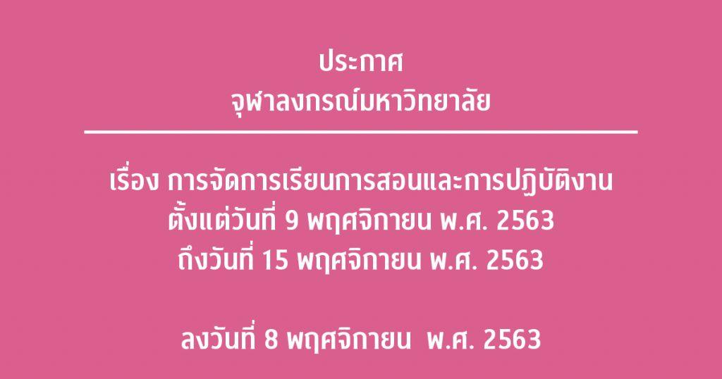 ประกาศจุฬาลงกรณ์มหาวิทยาลัย เรื่อง การจัดการเรียนการสอนและการปฏิบัติงาน ตั้งแต่วันที่ 9 พฤศจิกายน พ.ศ. 2563 ถึงวันที่ 15 พฤศจิกายน พ.ศ. 2563 ลงวันที่ 8 พฤศจิกายน พ.ศ.2563