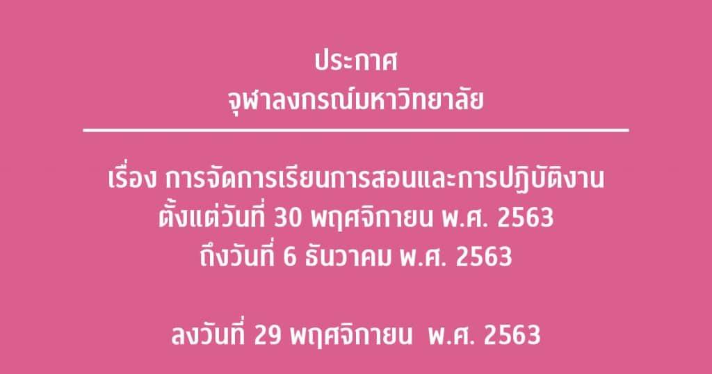 ประกาศจุฬาลงกรณ์มหาวิทยาลัย เรื่อง การจัดการเรียนการสอนและการปฏิบัติงาน ตั้งแต่วันที่ 30 พฤศจิกายน พ.ศ. 2563 ถึงวันที่ 6 ธันวาคม พ.ศ. 2563 ลงวันที่ 29 พฤศจิกายน พ.ศ. 2563