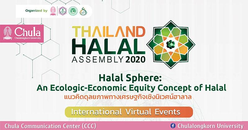 ประชุมวิชาการนานาชาติด้านวิทยาศาสตร์และเทคโนโลยีฮาลาล