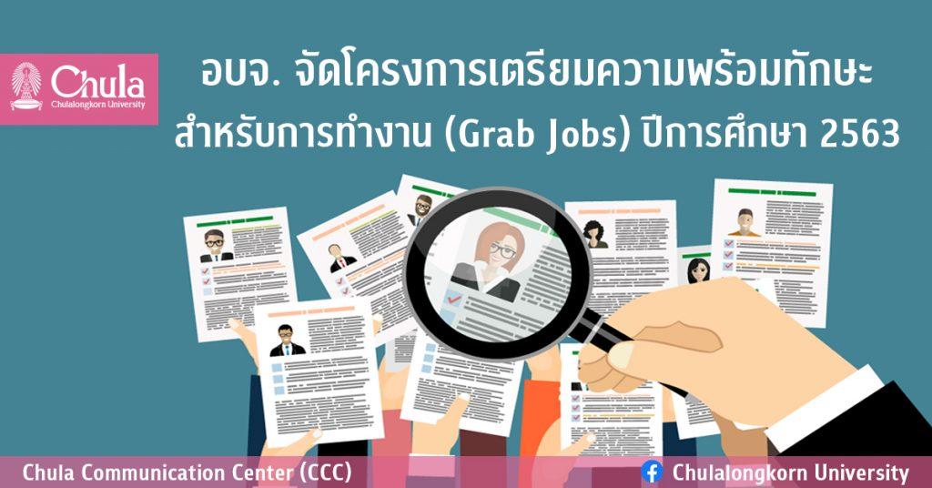 อบจ. จัดโครงการเตรียมความพร้อมทักษะสำหรับการทำงาน (Grab Jobs)  ปีการศึกษา 2563