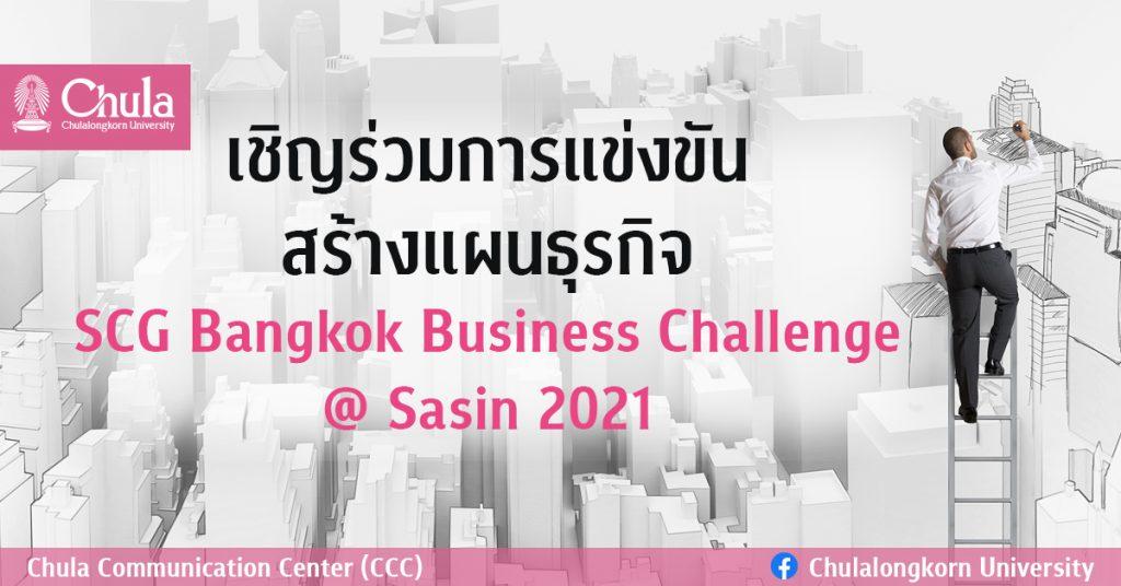 เชิญร่วมการแข่งขันสร้างแผนธุรกิจ SCG Bangkok Business Challenge @ Sasin 2021