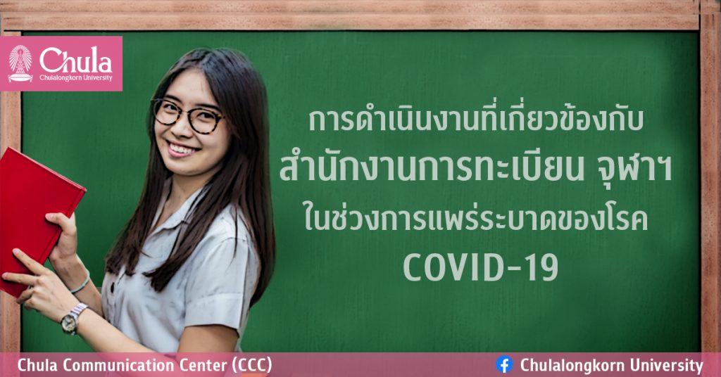 การดำเนินงานที่เกี่ยวข้องกับสำนักงานการทะเบียน จุฬาฯ ในช่วงการแพร่ระบาดของโรค COVID-19
