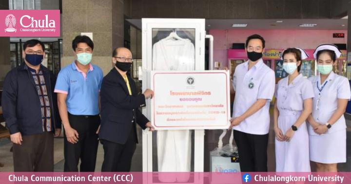 คณะวิทยาศาสตร์ จุฬาฯ ส่งมอบเครื่องผลิตละอองไฮโดรเจนเปอร์ออกไซด์สำหรับฆ่าเชื้อให้โรงพยาบาลพิจิตร