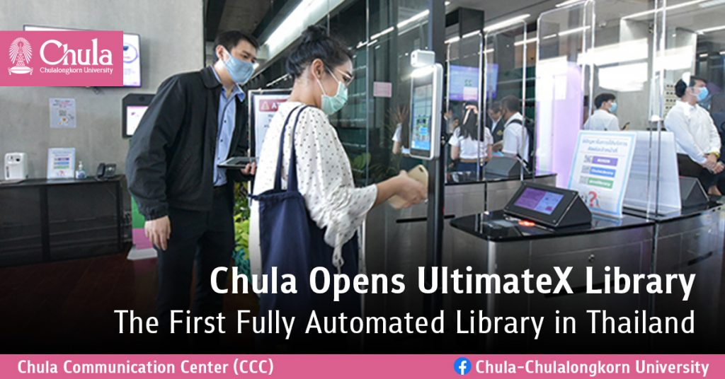 Chula Opens UltimateX Library – The First Fully Automated Library in Thailand