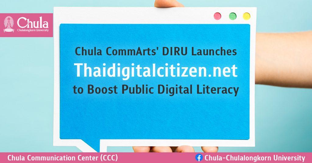 Chula CommArts' DIRU Launches