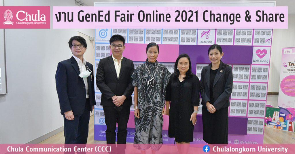 งาน GenEd Fair Online 2021 Change & Share