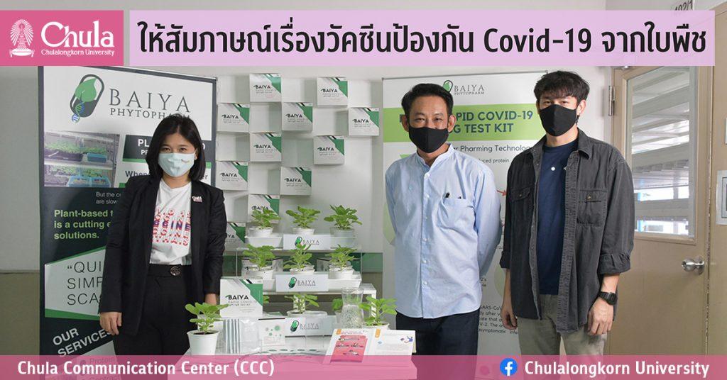 ให้สัมภาษณ์เรื่องวัคซีนป้องกัน Covid-19 จากใบพืชตระกูลยาสูบ