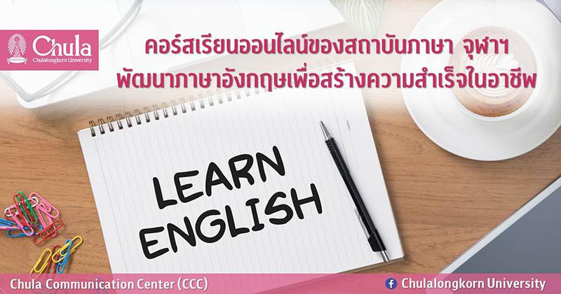 คอร์สเรียนออนไลน์ของสถาบันภาษา จุฬาฯ พัฒนาภาษาอังกฤษเพื่อสร้างความสำเร็จในอาชีพ