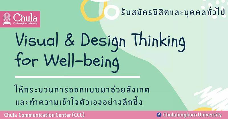 """Visual & Design Thinking for Well-being"" กิจกรรมจัดระเบียบความคิดเตรียมรับสิ่งใหม่ๆ"