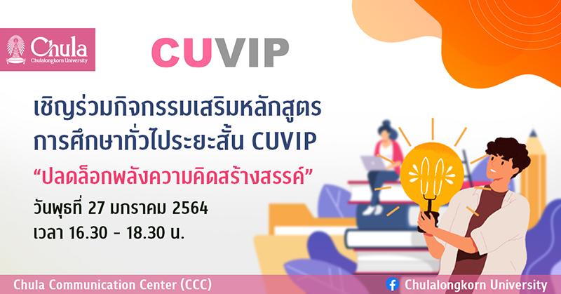 """เชิญร่วมกิจกรรมหลักสูตร CUVIP """"ปลดล็อกพลังความคิดสร้างสรรค์"""""""