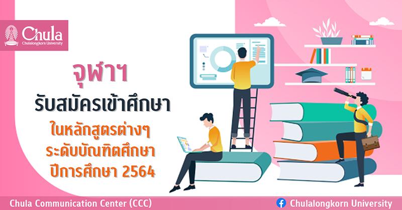 จุฬาฯ รับสมัครเข้าศึกษาในหลักสูตรต่างๆ ระดับบัณฑิตศึกษา ปีการศึกษา 2564