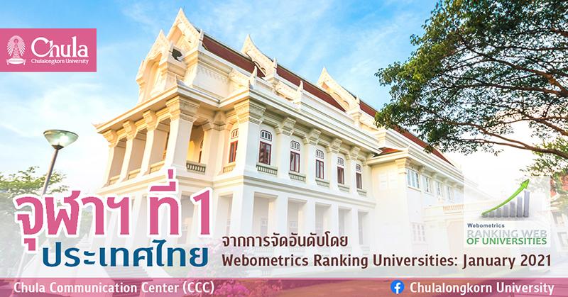 """""""จุฬาฯ"""" ได้รับการจัดอันดับเป็นที่ 1 ของประเทศไทย จากการจัดอันดับ มหาวิทยาลัย โดย Webometrics Ranking Universities: January 2021"""