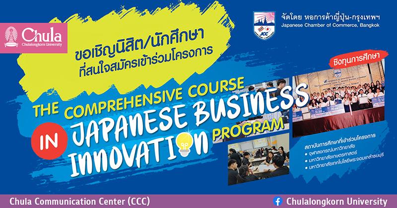 ขยายเวลารับสมัคร The Comprehensive Course in Japanese Business Innovation Program