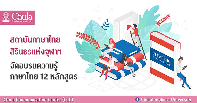 สถาบันภาษาไทยสิรินธรแห่งจุฬาฯ  จัดอบรมความรู้ภาษาไทย 12 หลักสูตร