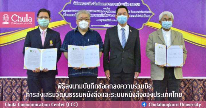 พิธีลงนามบันทึกข้อตกลงความร่วมมือการส่งเสริมวัฒนธรรมหนังสือและระบบหนังสือของประเทศไทย
