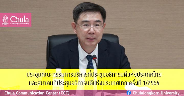 ประชุมคณะกรรมการบริหารที่ประชุมอธิการบดีแห่งประเทศไทยและสมาคมที่ประชุมอธิการบดีแห่งประเทศไทย ครั้งที่ 1/2564