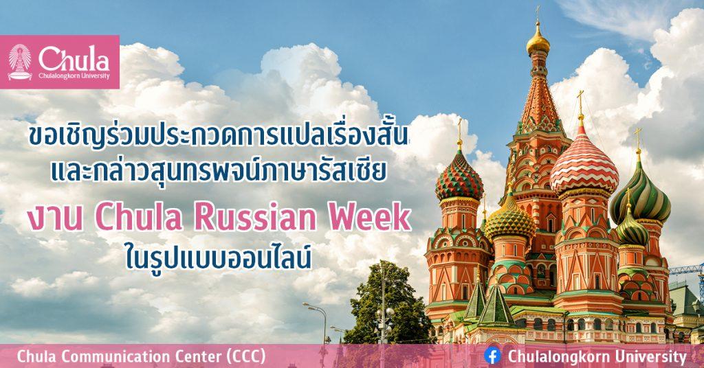 การประกวดการแปลเรื่องสั้นและกล่าวสุนทรพจน์ภาษารัสเซีย งาน Chula Russian Week