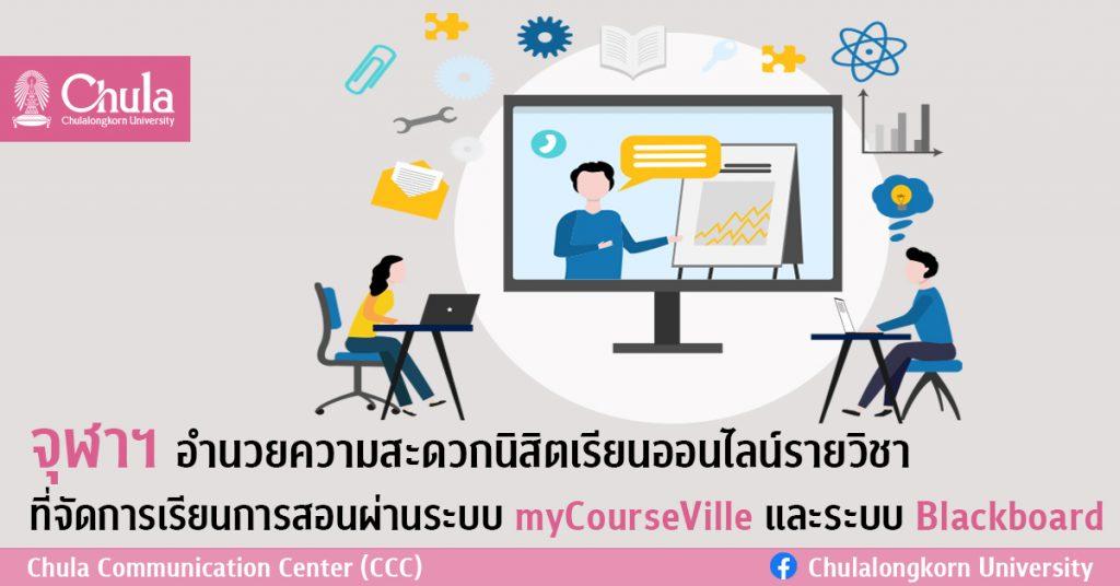จุฬาฯ อำนวยความสะดวกนิสิตเรียนออนไลน์รายวิชาที่จัดการเรียนการสอนผ่านระบบ myCourseVille และระบบ Blackboard