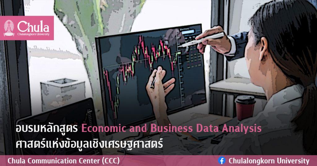 อบรมหลักสูตร Economic and Business Data Analysis ศาสตร์แห่งข้อมูลเชิงเศรษฐศาสตร์