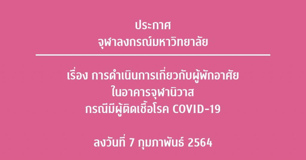 ประกาศจุฬาลงกรณ์มหาวิทยาลัย เรื่อง การดำเนินการเกี่ยวกับผู้พักอาศัยในอาคารจุฬานิวาส กรณีมีผู้ติดเชื้อโรค COVID-19 ลงวันที่ 7 กุมภาพันธ์ 2564