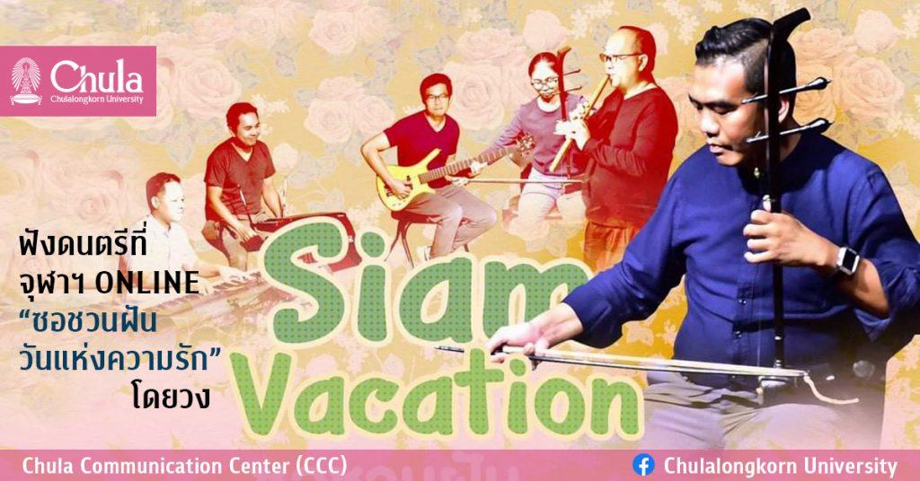 """ฟังดนตรีที่จุฬาฯ ONLINE  """"ซอชวนฝัน วันแห่งความรัก"""" โดยวง Siam Vacation"""