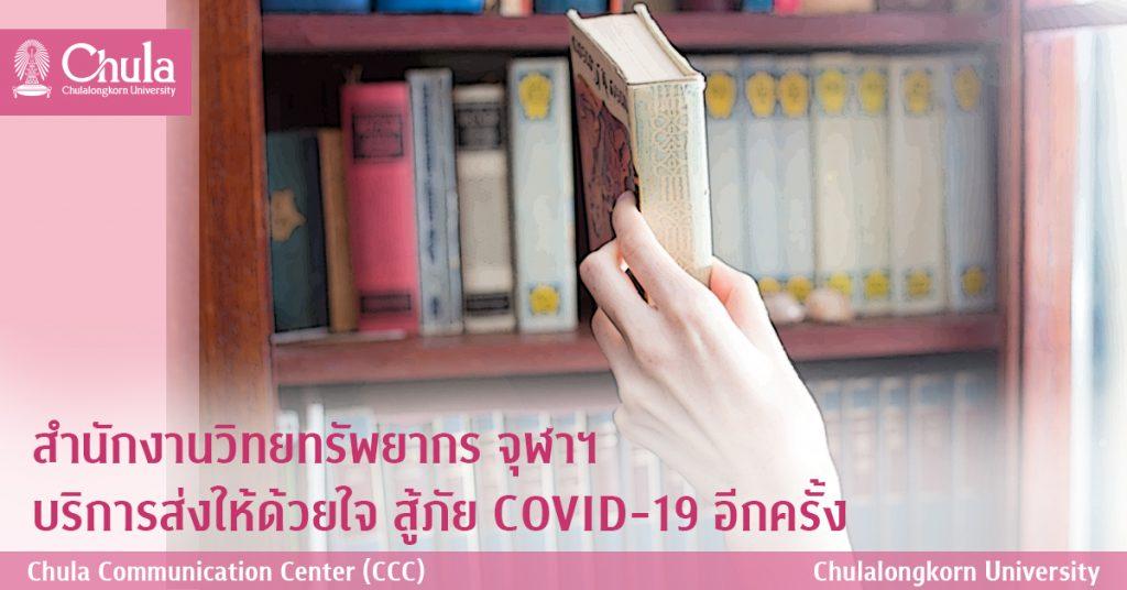สำนักงานวิทยทรัพยากร จุฬาฯ บริการส่งให้ด้วยใจ สู้ภัย COVID-19 อีกครั้ง
