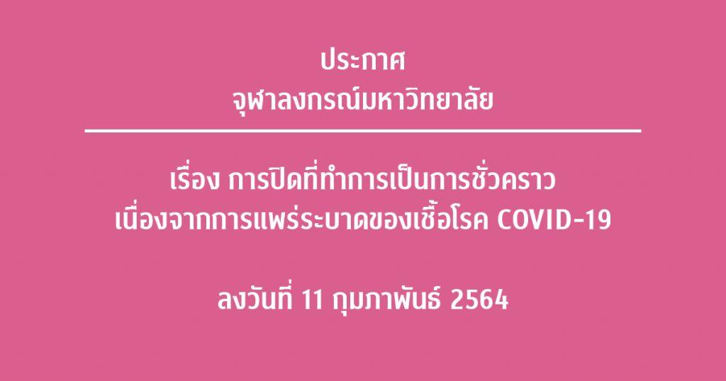 ประกาศจุฬาลงกรณ์มหาวิทยาลัย เรื่อง การปิดที่ทำการเป็นการชั่วคราวเนื่องจากการแพร่ระบาดของเชื้อโรค COVID-19 ลงวันที่ 11 กุมภาพันธ์ 2564