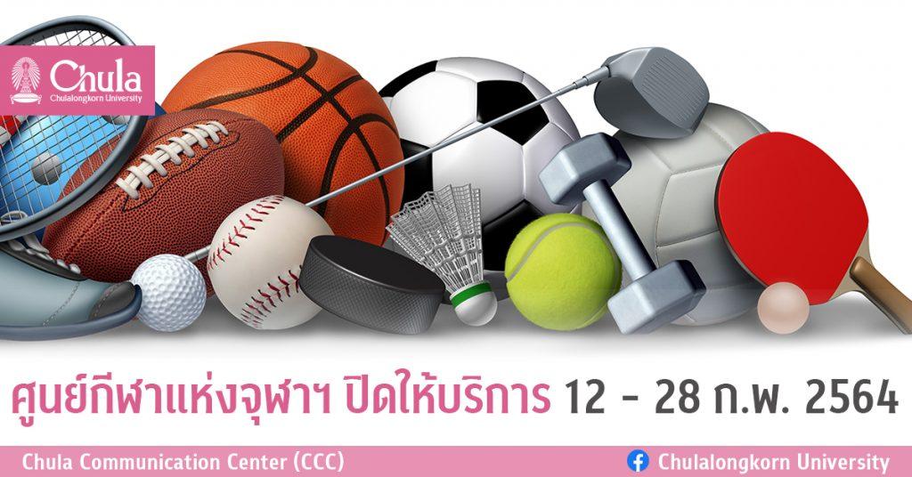 ศูนย์กีฬาแห่งจุฬาฯ ปิดให้บริการ 12 - 28 ก.พ. 2564