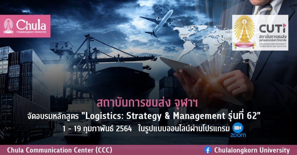 """อบรมหลักสูตร"""" Logistics: Strategy & Management รุ่นที่ 62″"""