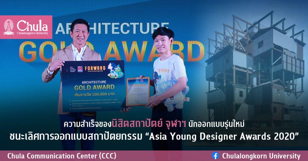 """ความสำเร็จของนิสิตสถาปัตย์ จุฬาฯ นักออกแบบรุ่นใหม่ ชนะเลิศการออกแบบสถาปัตยกรรม """"Asia Young Designer Awards 2020"""""""