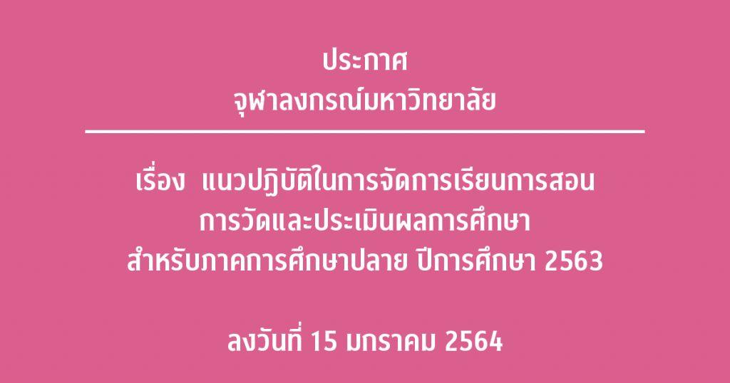 ประกาศจุฬาลงกรณ์มหาวิทยาลัย เรื่อง แนวปฏิบัติในการจัดการเรียนการสอน การวัดและประเมินผลการศึกษา สำหรับภาคการศึกษาปลาย ปีการศึกษา 2563 ลงวันที่ 15 มกราคม 2564