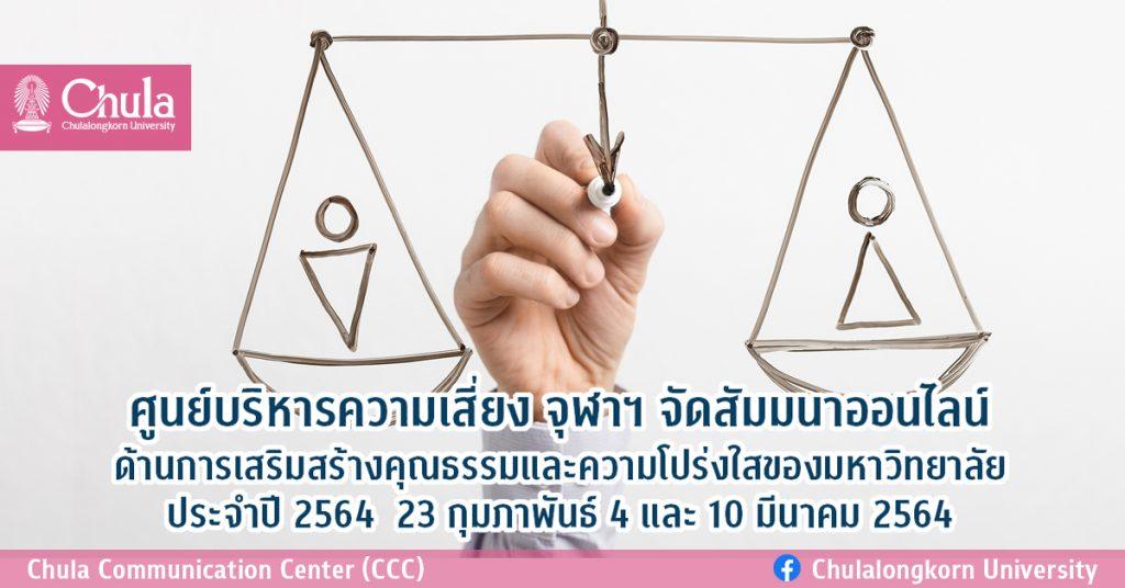 ศูนย์บริหารความเสี่ยง จุฬาฯ จัดสัมมนาออนไลน์ด้านการเสริมสร้างคุณธรรมและความโปร่งใสของมหาวิทยาลัย ประจำปี 2564  23 กุมภาพันธ์ 4 และ 10 มีนาคม 2564