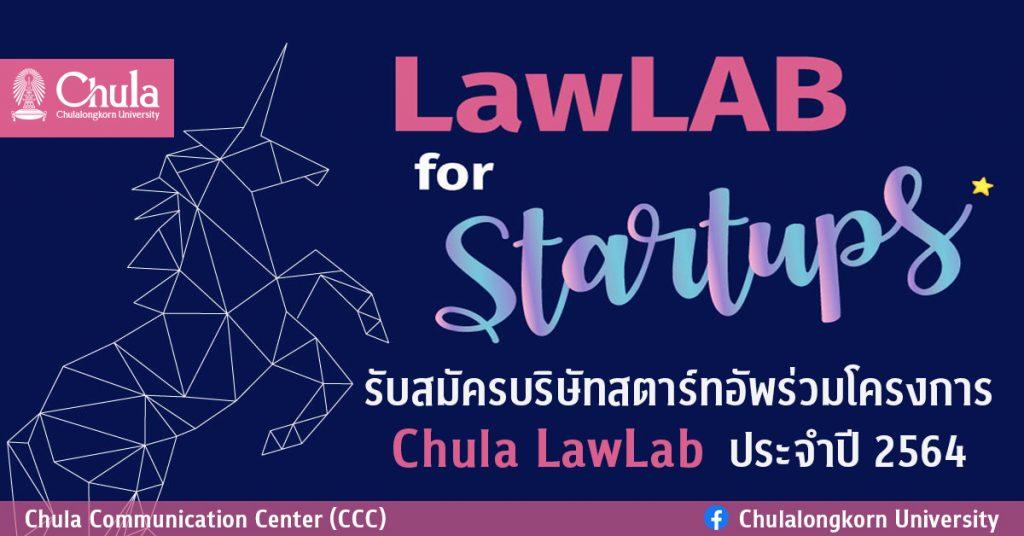 รับสมัครบริษัทสตาร์ทอัพร่วมโครงการ Chula LawLab ประจำปี 2564