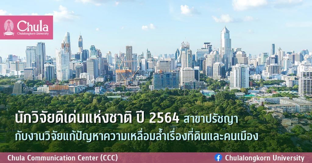 นักวิจัยดีเด่นแห่งชาติ ปี 2564 สาขาปรัชญา กับงานวิจัยแก้ปัญหาความเหลื่อมล้ำเรื่องที่ดินและคนเมือง