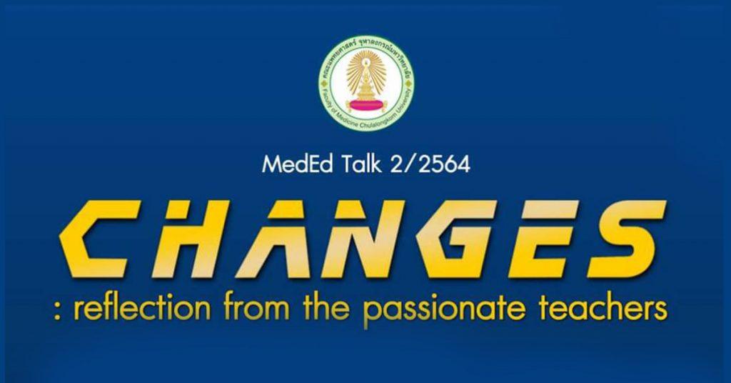 """บรรยายพิเศษ MedEd Talk 2/2564 """"Changes: reflection from the passionate teachers"""""""