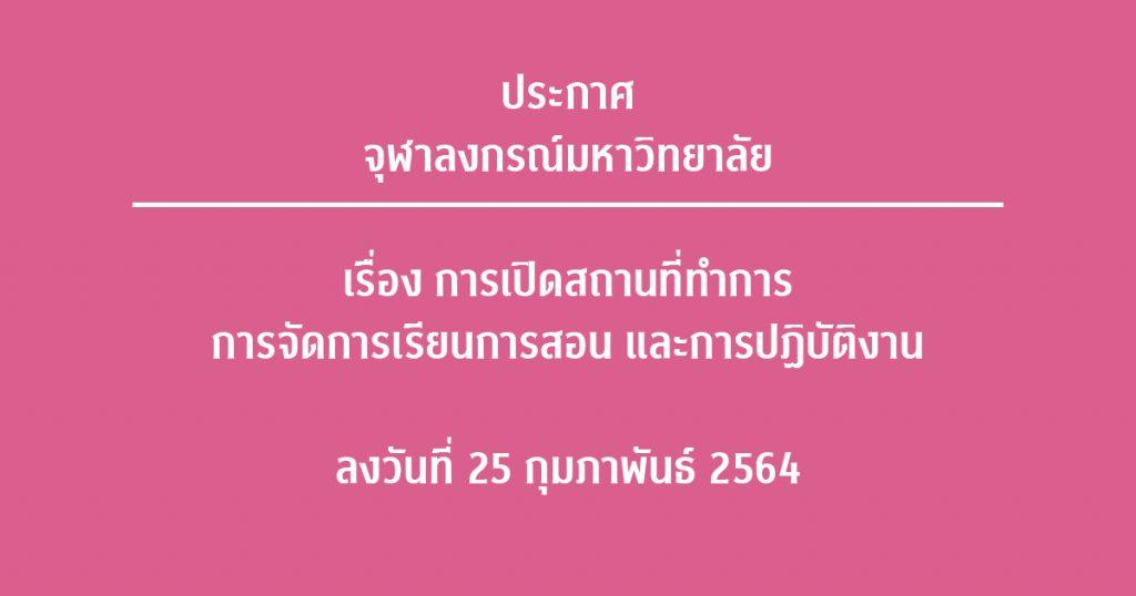 ประกาศจุฬาลงกรณ์มหาวิทยาลัย เรื่อง การเปิดสถานที่ทำการ การจัดการเรียนการสอน และการปฏิบัติงาน ลงวันที่ 25 กุมภาพันธ์ 2564