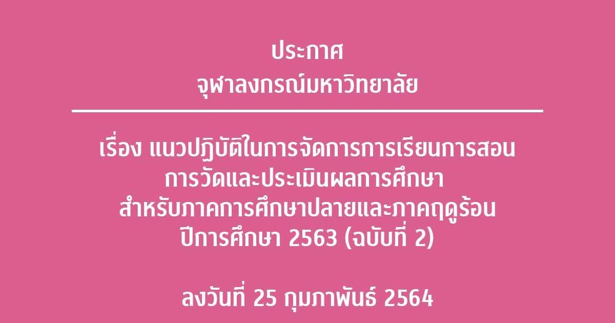 ประกาศจุฬาลงกรณ์มหาวิทยาลัย เรื่อง แนวปฏิบัติในการจัดการการเรียนการสอน การวัดและประเมินผลการศึกษา สำหรับภาคการศึกษาปลายและภาคฤดูร้อน ปีการศึกษา 2563 (ฉบับที่ 2) ลงวันที่ 25 กุมภาพันธ์ 2564