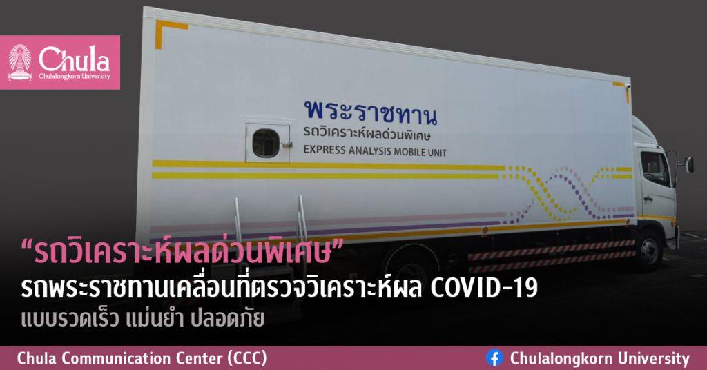 """""""รถวิเคราะห์ผลด่วนพิเศษ"""" รถพระราชทานเคลื่อนที่ตรวจวิเคราะห์ผล COVID-19 แบบรวดเร็ว แม่นยำ ปลอดภัย"""