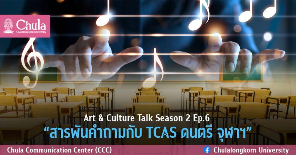 "Art & Culture Talk Season 2 Ep.6 ""สารพันคำถามกับ TCAS ดนตรี จุฬาฯ"""