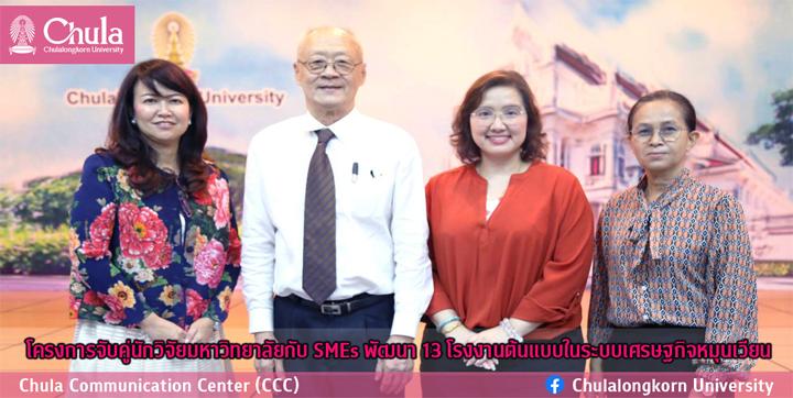 โครงการจับคู่นักวิจัยมหาวิทยาลัยกับ SMEs พัฒนา 13 โรงงานต้นแบบในระบบเศรษฐกิจหมุนเวียน