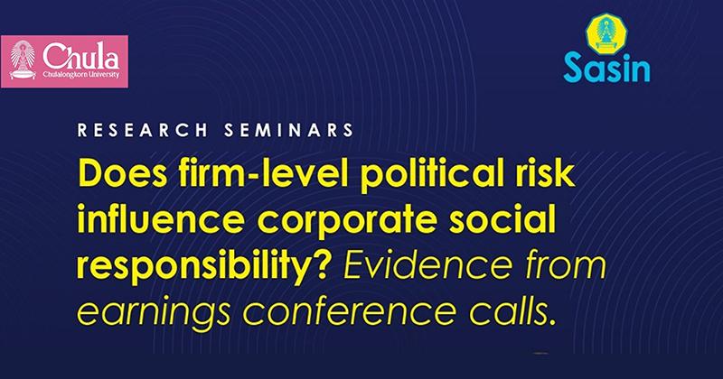 เชิญร่วมงาน Sasin Research Seminar