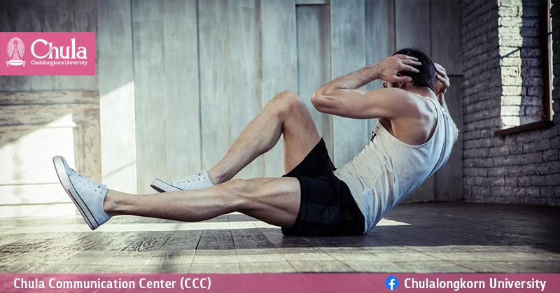 โครงการชาวจุฬาฯ สง่างาม เชิญชวนออกกำลังกายเพื่อสุขภาพ