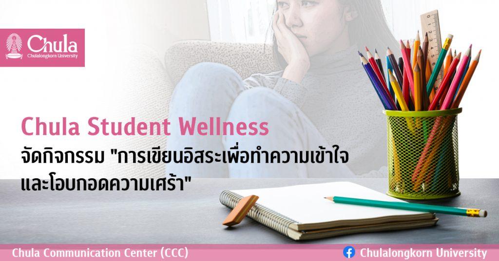 Chula Student Wellness จัดกิจกรรม