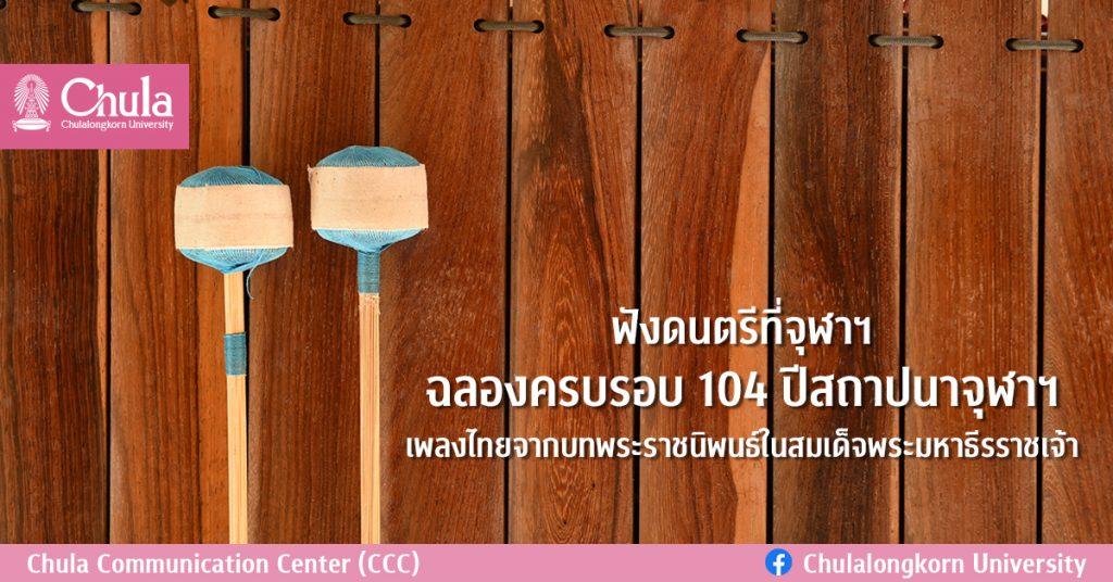 ฟังดนตรีที่จุฬาฯ ฉลองครบรอบ 104 ปีสถาปนาจุฬาฯ เพลงไทยจากบทพระราชนิพนธ์ในสมเด็จพระมหาธีรราชเจ้า