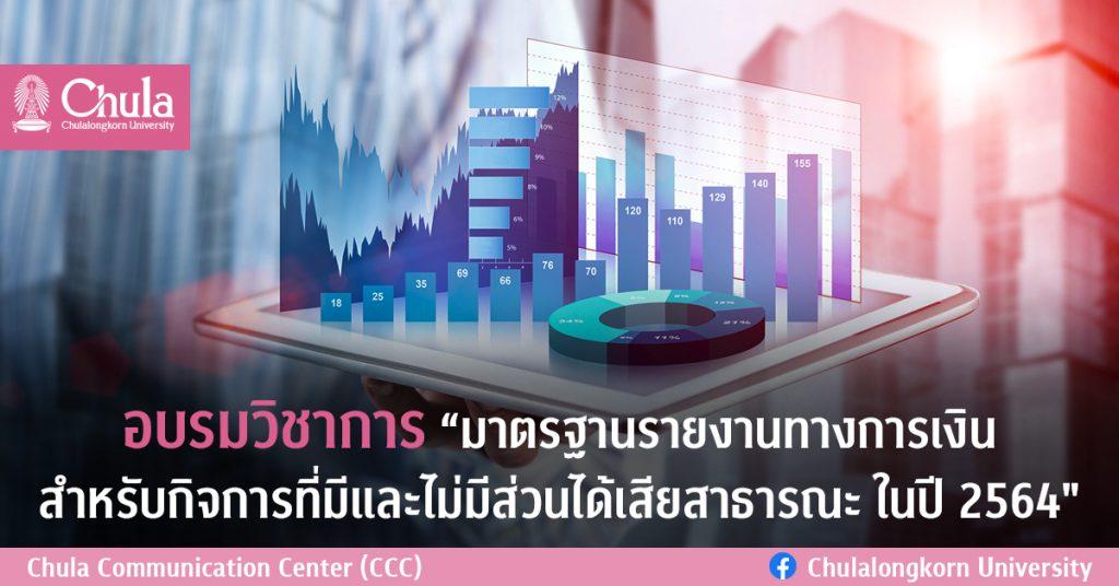 """อบรมวิชาการ """"มาตรฐานรายงานทางการเงินสำหรับกิจการที่มีและไม่มีส่วนได้เสียสาธารณะ ในปี 2564"""